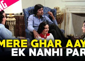 Mere Ghar Aai Ek Nanhi Pari Song Lyrics in HIndi and Video Song – Kabhi Kabhi Movie