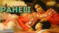 Paheli Song Lyrics – Shakuntala Devi Movie